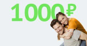 Промо 1000 от Сбербанка на связь